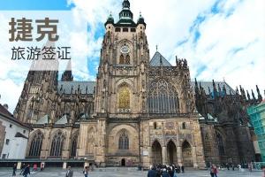 捷克签证(个人旅游,12-15个工作日,广东领区)