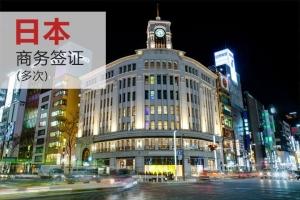 日本签证-日本签证(商务多次,10个工作日,广东领区)