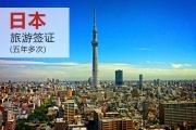 日本-日本五年多次旅游签证(纳税证明)