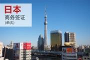 日本-【广之旅】日本签证(商务单次,10个工作日,广东领区)