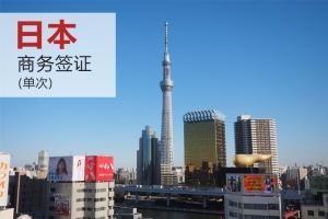 日本签证(商务单次,10个工作日,广东领区)