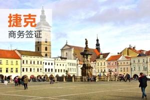 捷克-捷克签证(个人商务,12-15个工作日,广东领区)