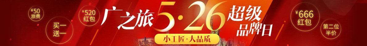 526品牌日