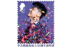 澳门-【演唱会】(待确认)李克勤 2017 庆祝成立30周年演唱会 - 香港红磡演唱会门票-(单订门票)JY