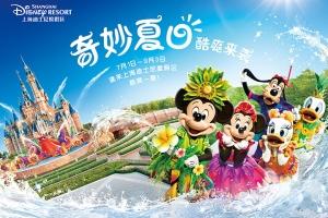 上海迪士尼-上海迪士尼乐园
