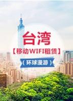 【当地玩乐】代售台湾WIFI上网机(漫游超人)