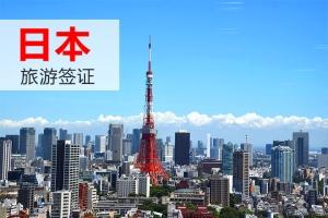 日本签证-日本签证(个人旅游,12个工作日,广东领区)
