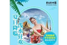 深圳锦绣中华民俗村门票+电瓶车+游览船套票