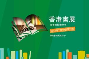 香港-【休闲】香港1天*2018书展自由行*直通巴士*单程*书展门票