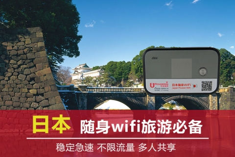日本【境外WIFI租赁】环球漫游畅玩版