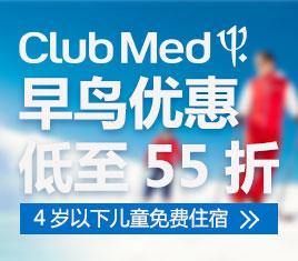 ClubMed早冬优惠