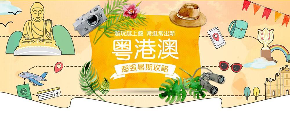 粤港澳暑期周边游攻略