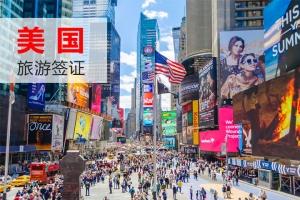 美国旅游个人签证(新春特惠 再送EVUS)